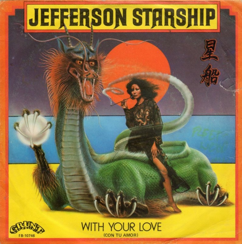 jefferson-starship-with-your-love-con-tu-amor-grunt